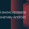 Huawei анонсировала альтернативу Android для своих планшетов, часов и смартфонов