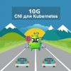 Оценка производительности CNI для Kubernetes по 10G сети (август 2020)