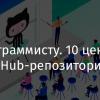 Программисту. 10 ценных GitHub-репозиториев