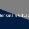 Битва Jenkins и GitLab CI-CD