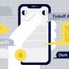 Опыт Тинькофф Оплаты: улучшили мобильный SDK и сделали оплату в интернете еще удобнее