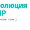 Эволюция PHP — от 5.6 до 8.0 (Часть 2)