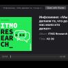 «Мы делаем то, что до нас мало кто делал»: говорим об инфохимии в подкасте ITMO Research