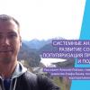Анонс. Профессия системный аналитик: развитие сообществ, популяризация профессии и подготовка