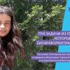 Анонс: три задачи из геномики, которые решают биоинформатики в СПбГУ