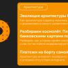 Архитектура финансового сервиса — доклады c ЮMoneyDay
