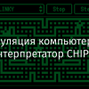 Эмуляция компьютера: интерпретатор CHIP-8