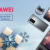 Новый год с Huawei: гаджеты за полцены в России