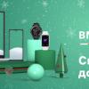 Новогодняя распродажа техники Honor в России