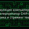 Эмуляция компьютера: интерпретатор CHIP-8, графика и стриминг текстур