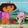 Две скрытые кайфовые фичи Windows Admin Center: как найти, настроить и использовать