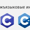 C и C++: межъязыковые интерфейсы