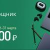 Huawei «урезала» цены в России: скидки до 15 тысяч рублей