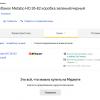Яндекс.Маркет — темные паттерны монополии