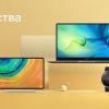 Huawei на неделю заметно снизила цены на «лучшие» смартфоны, ноутбуки и умные часы