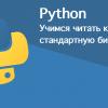 Учимся читать код, изучая стандартную библиотеку Python