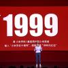 Xiaomi представила «красный конверт»: 57 млн долларов вернут пользователям Xiaomi Mi 1