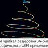 Более удобная разработка 64-битного графического UEFI приложения