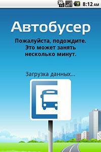 «Автобусер» — прогноз прибытия автобусов в твоём кармане