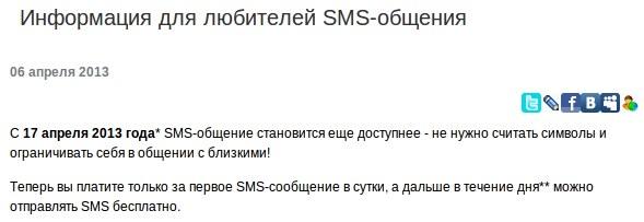 «Билайн» придумал новый способ списания денег за SMS