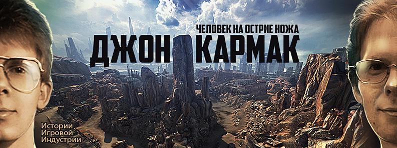 «Человек на острие ножа» — Джон Кармак, вехи достижений и вклад в игровую индустрию