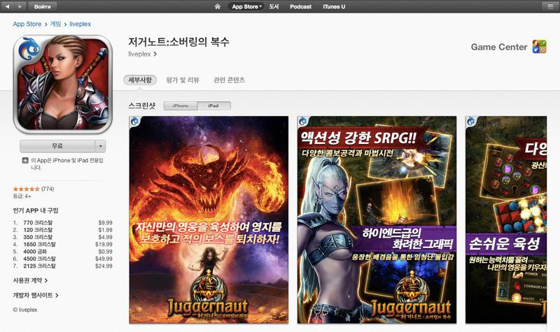 «Джаггернаут: Месть Соверинга»: разработка мобильной игры и продвижение на международные рынки