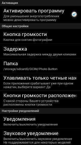 «Фотай кнопкой!» — Android приложение для фотографирования без разблокировки телефона