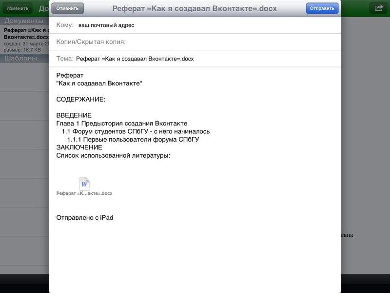 «Мои рефераты» — программа для iPad