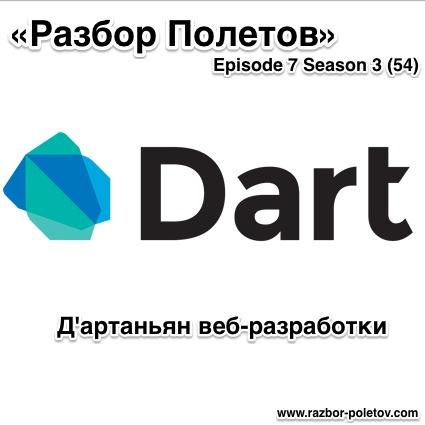 «Разбор Полетов» — Dart аньян веб разработки