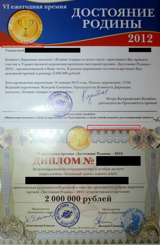 «Русбьюти — стань миллионером» или «Развод стариков в масштабах страны»