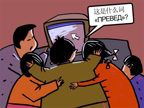 «Синетология» — заметки о китайском интернете