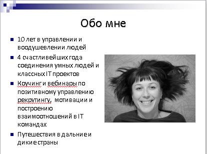 «Техническое интервью с человеческим лицом» Виктория Придатко