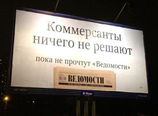 «Ведомости» объявили «рекламную войну» «Коммерсанту»?