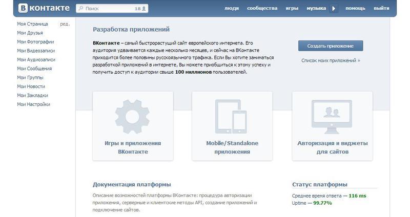 «ВКонтакте» обновил документацию API