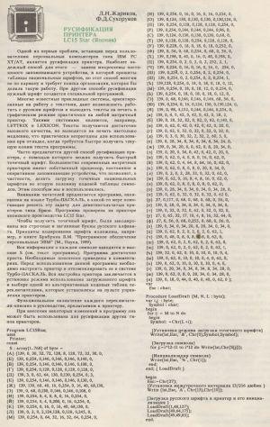 «Вычислительная техника и её применение» (ноябрь 1990)