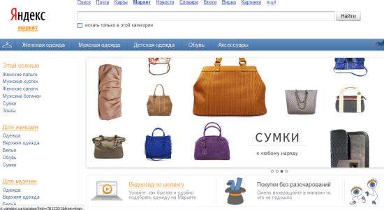 «Яндекс» поможет своим пользователям одеться