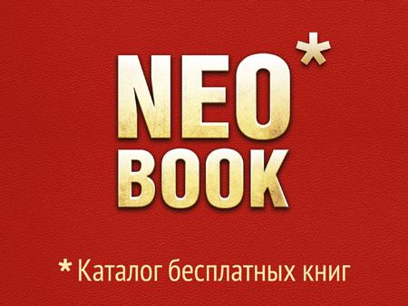 [Press Release] NeoBook — новое поколение электронных книг для iOS