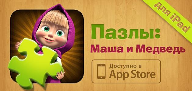 [Press Release] Игра «Пазлы: Маша и Медведь» для iPad