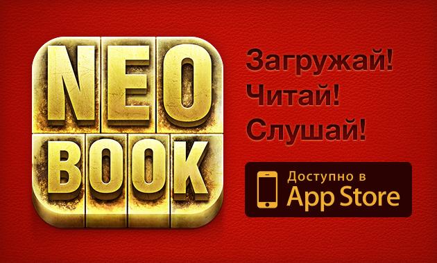 [Press Release] Обновлённый NeoBook: на пути к совершенству