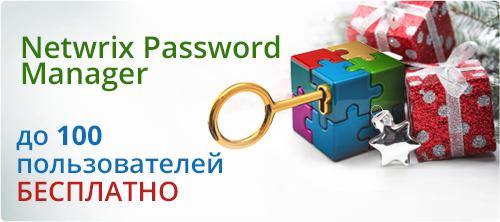 [Промо] Netwrix Password Manager — Теперь бесплатно до 100 пользователей