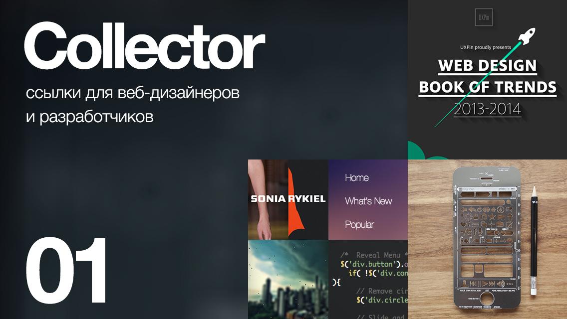 01 Collector: пятничный контент