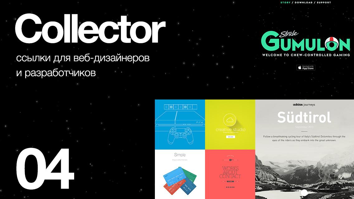 04 Collector: ссылки для дизайнеров и разработчиков