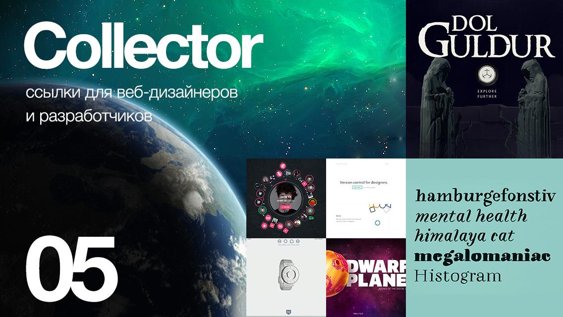 05 Collector: ссылки для дизайнеров и разработчиков