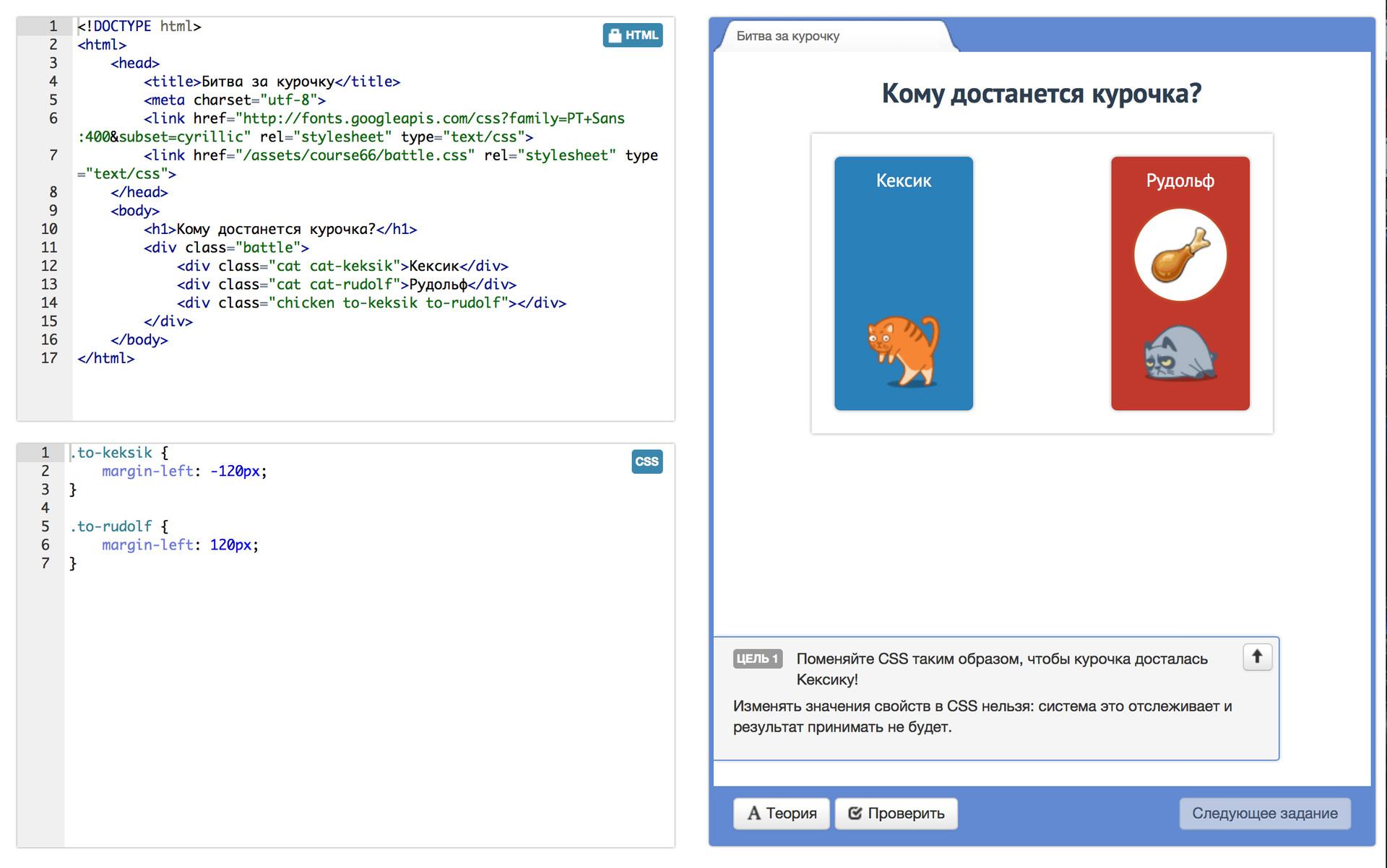 10 игровых механик в HTML Academy