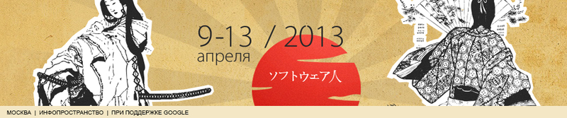 11 12 апреля. Online трансляция конференции Software People 2013