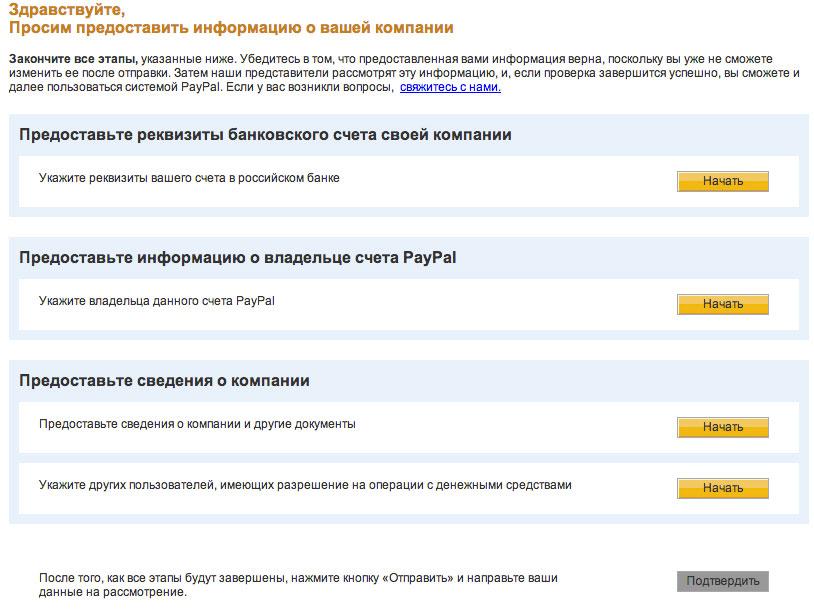 16 сентября Paypal позволит выводить средства на российские счета. И чем это грозит?