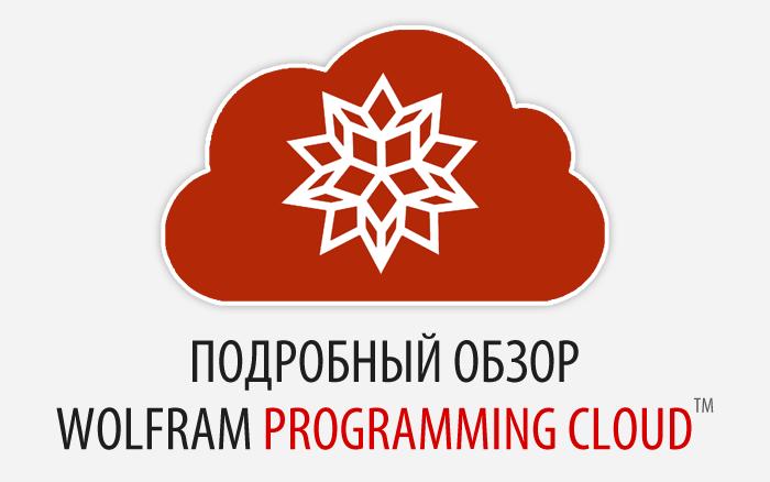 Подробный обзор Wolfram Programming Cloud (Облака Программирования Wolfram)