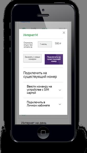 Модернизация портала «МегаФона»
