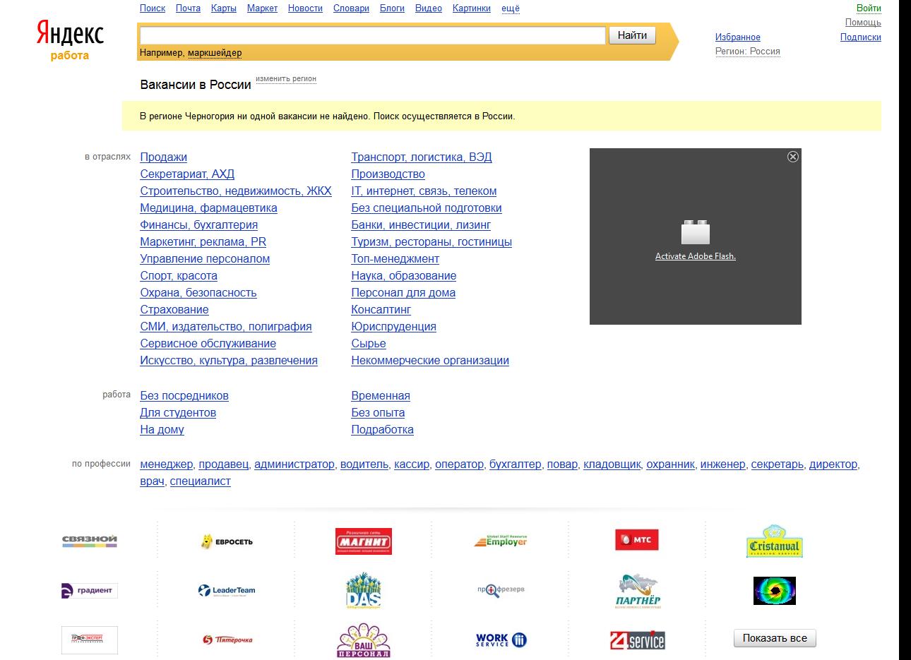Почему Яндекс.Работа рекламируется в выдаче «Яндекса» ложными цифрами?