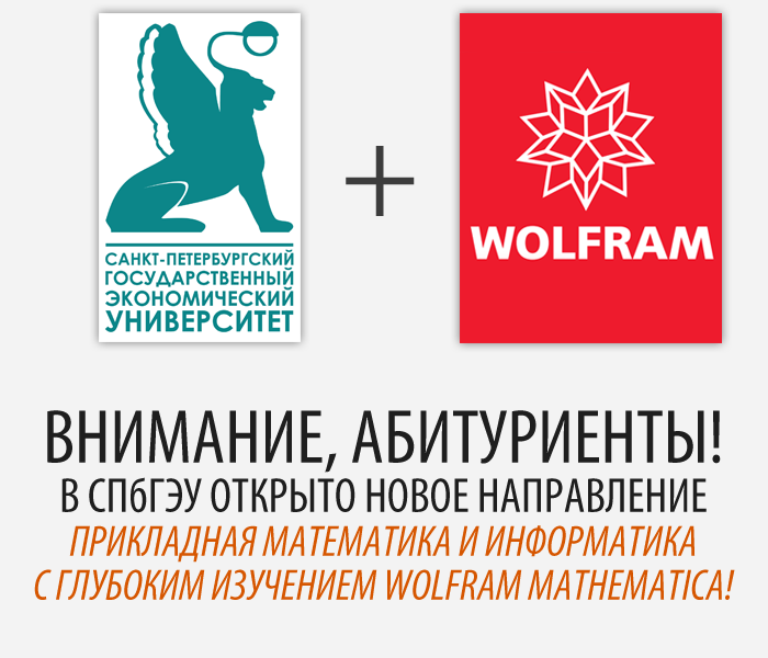 Вниманию абитуриентов: в СПбГЭУ открыто новое направление «Прикладная математика и информатика» с глубоким изучением Wolfram Mathematica